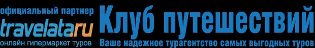 Турагентство Клуб путешествий в г.Пушкино